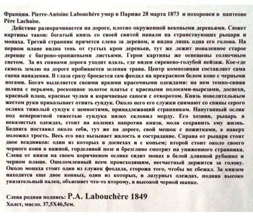 "Картина ""Встреча"". Pierre Antoine Labouchere (1807-1873). Франция. 1849 год.№246 Цена по запросу"